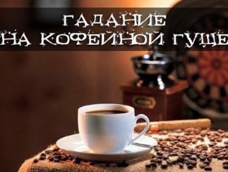 Гадание на кофейной гуще на будущее и настоящее
