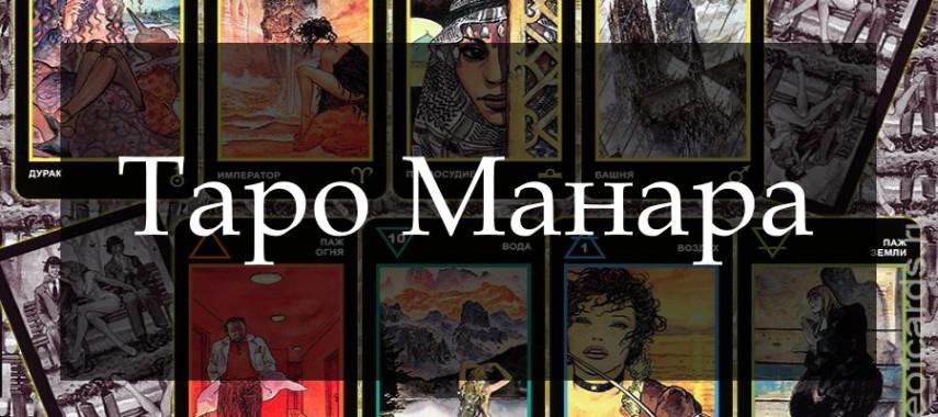 Таро Манара — значение карт и описание колоды