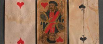 Гадание на 3 игральных картах на завтрашний день