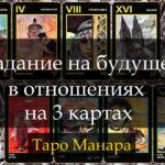 Гадание на будущее в отношениях на 3 картах Таро Манара