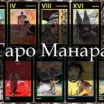 Таро Манара - значение карт и описание колоды